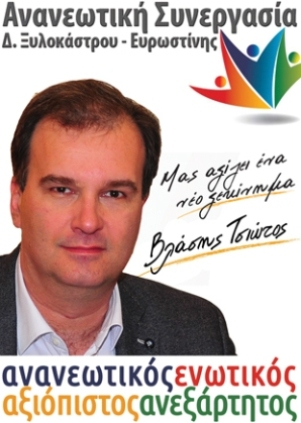 http://www.tsiotos.gr/images/ananeotiki.poster.jpg