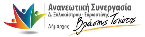ananeotikisinergasia.gr