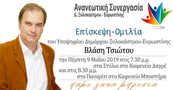 Επίσκεψη ομιλία στη Λυκοποριά και στο Πιτσά Παρασκευή 10 Μαΐου