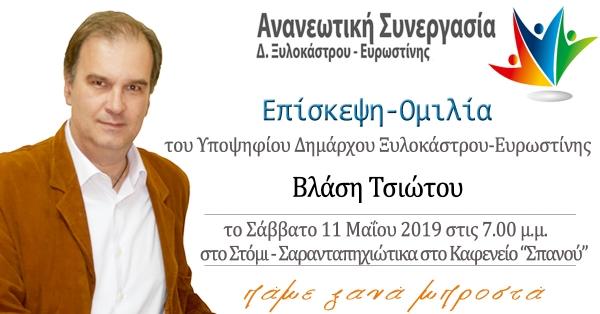 Επίσκεψη ομιλία στο Στόμι - Σαρανταπηχιώτικα Σάββατο 11 Μαΐου
