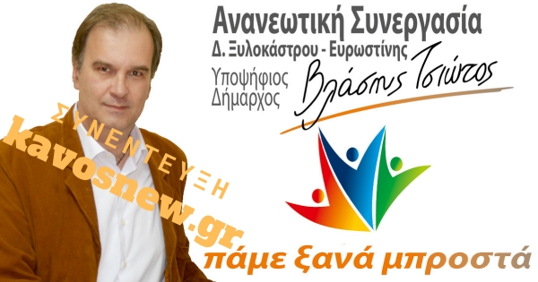 Συνέντευξη Βλάση Τσιώτου στον Γρηγόρη Δημόπουλο για το kavosnews.gr