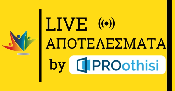 Live Αποτελέσματα με την υποστήριξη της Proothisi