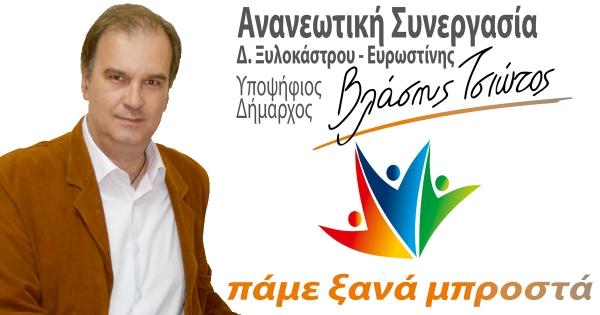 Πρόγραμμα Περιοδειών - Ομιλιών Συνδυασμού 15-19 Μαΐου