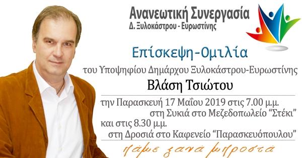 Επίσκεψη ομιλία στη Συκιά και στη Δροσιά Παρασκευή 17 Μαΐου